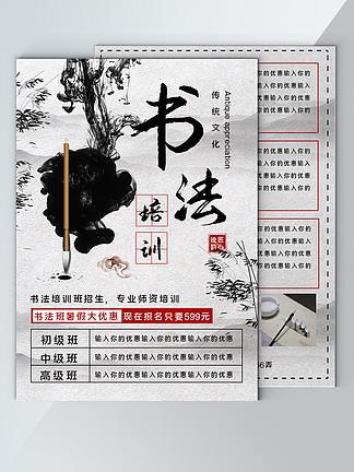 白色简约中国风书法培训宣传单