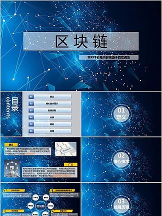 蓝色<i><i>商</i></i><i><i>务</i></i><i>PPT</i><i>模</i><i>板</i>