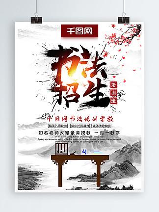 中国风书法培训招生书法培训班宣传海报