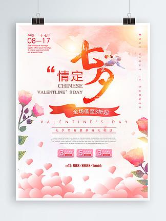 浪漫温馨<i>七</i><i>夕</i><i>海</i><i>报</i>