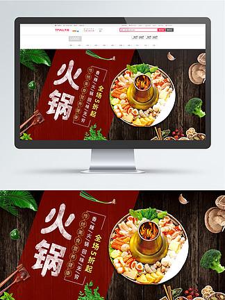 电商火锅海报88全球狂欢促销优惠<i>淘</i><i>宝</i><i>模</i><i>版</i>
