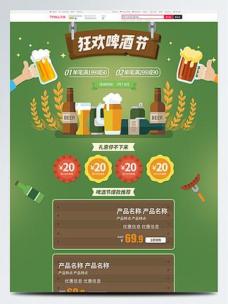 电商淘宝啤酒节活动扁平化木牌首页