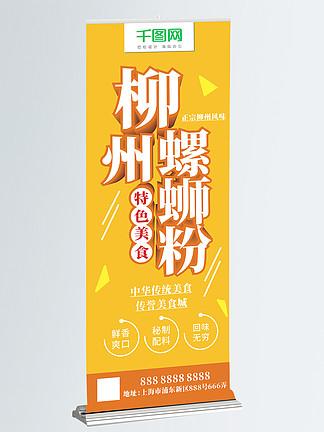 广西特色美食柳州螺蛳粉简约展架易拉宝
