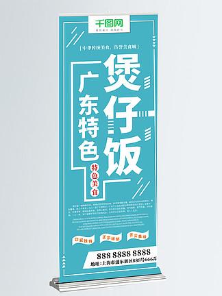 广东特色正宗广式煲仔饭中国风展架易拉宝