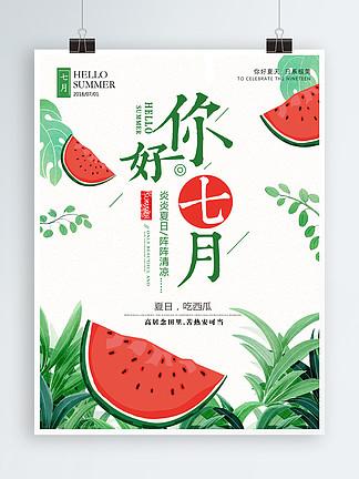 绿色清新夏季夏天七月7月你好海报