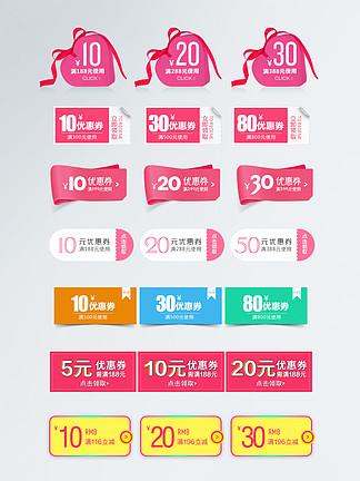 电商淘宝节日活动促销代金券<i>七</i><i>夕</i>优惠券模板