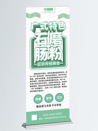 广东特色早餐肠粉美食餐饮绿色X展架易拉宝