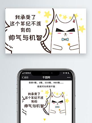汪酱狗狗机智帅气表情包微信自媒体卡通文章配图