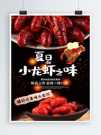 时尚中国菜麻辣小龙虾菜单宣传页设计