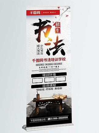 中国风书法培训书法招生书法教学展架