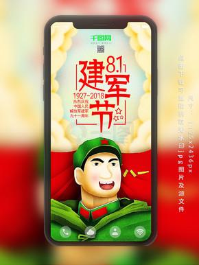 小清新八一建军节红色革命原创插画手机用图