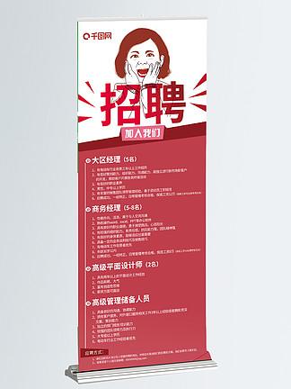 创意招聘海报设计师招聘展架求职广告