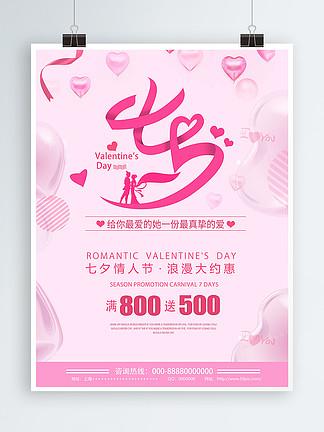 粉色字體設計<i>七</i><i>夕</i>促銷海報