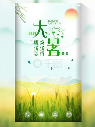 创意简约大暑传统二十四节气海报