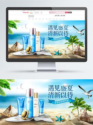 电商夏季促销美妆洗护防晒霜海报<i>模</i><i>版</i>