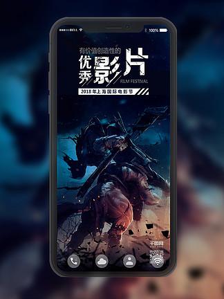 上海国际电影节宣传海报广告配图