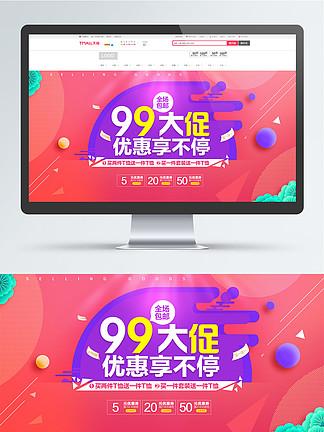 电商99大促炫酷节日活动促销海报模板
