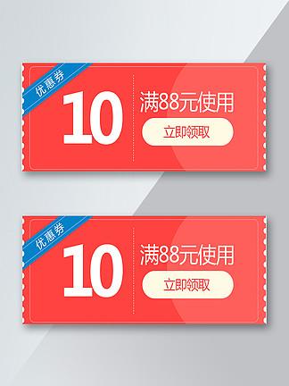 <i>七</i><i>夕</i>活动优惠券