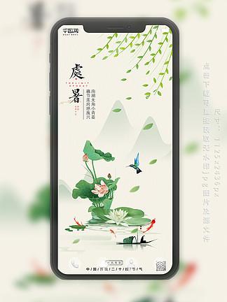 处暑二十四节气传统节气<i>中</i><i>国</i><i>风</i>荷花手机用图
