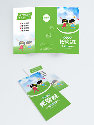 儿童托管班双面宣传单页设计