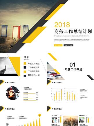 2018黄色商务风工作总结PPT模板