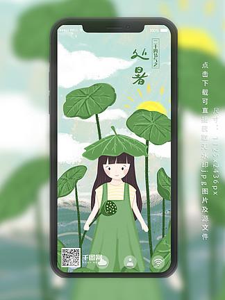 小清新处暑原创插画小女孩手机海报