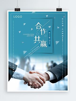 商务励志合作共赢企业文化创意海报系列