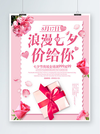 粉色浪漫唯美<i>七</i><i>夕</i><i>海</i><i>報</i>