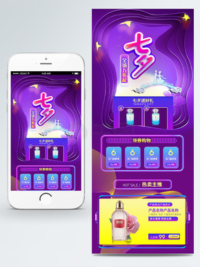 电商淘宝C4D促销七夕情人节移动端首页