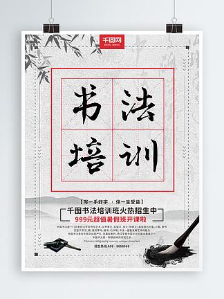 字帖式书法培训海报