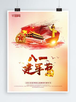 八一<i>建</i><i>军</i><i>节</i>大气党<i>建</i>海报