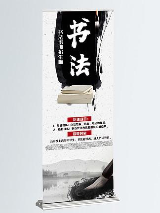 简约中国风书法培训展架