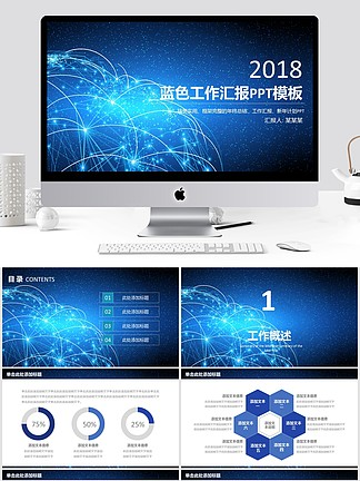 2018蓝色科技工作汇报PPT模板