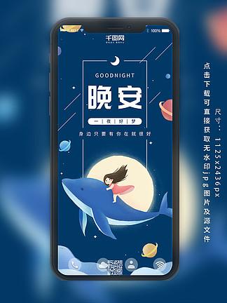 晚安鲸鱼与女孩蓝色星空小清新原创插画