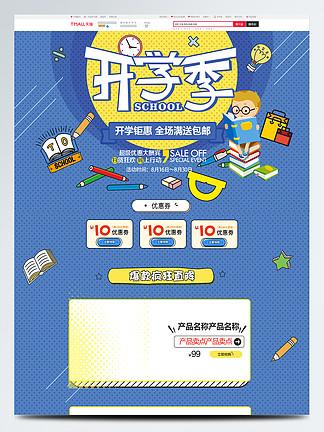 蓝色<i>卡</i>通电商促销开学季<i>淘</i><i>宝</i>首页促销模板