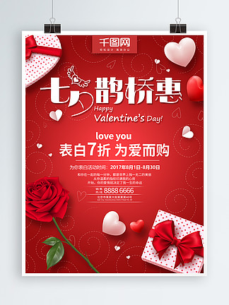 <i>七</i><i>夕</i><i>海</i><i>報</i>紅色愛心禮物玫瑰花<i>海</i><i>報</i>