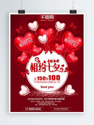 <i>七</i><i>夕</i><i>海</i><i>報</i> <i>七</i><i>夕</i>紅色愛心氣球<i>海</i><i>報</i>