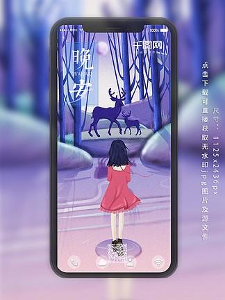 原创插画林深见鹿紫色梦幻晚安你好手机用图