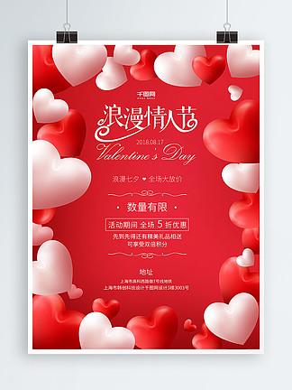 紅色浪漫愛心情人節七夕促銷海報
