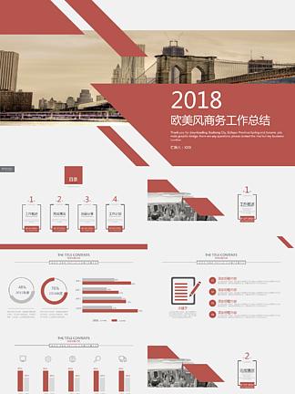 2018红色欧美商务风工作汇报PPT模板