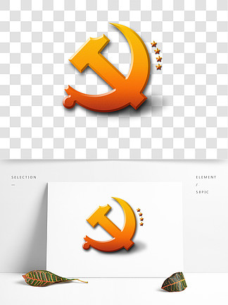 <i>党</i><i>徽</i>飘带<i>党</i>建文化元素海报元素免抠素材