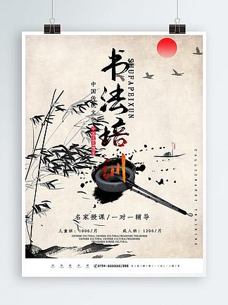 中国风水墨竹子书法培训促销海报