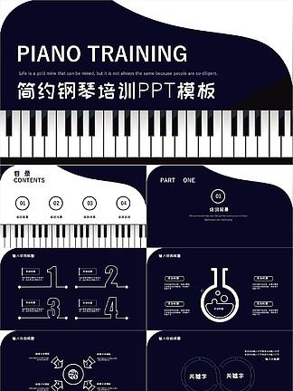 327简约风钢琴培训PPT模板