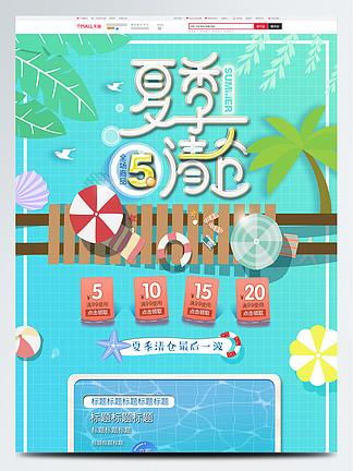 电商<i>淘</i><i>宝</i><i>清</i>新泳池夏天夏季<i>清</i><i>仓</i><i>首</i><i>页</i>模板