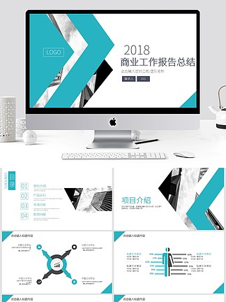 2018蓝色科技工作汇报<i>PPT</i><i>模</i><i>板</i>