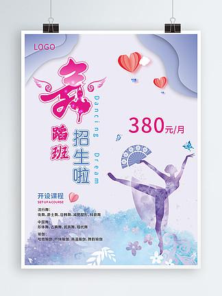 紫色背景簡約舞蹈培訓班暑期招生海報CDR