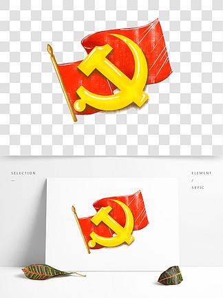 原创党徽党建手绘红旗海报元素免抠PSD
