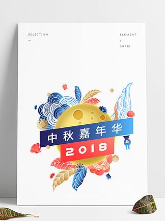 中秋节月饼爆款促销热卖广告活动标题矢量图