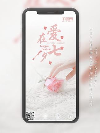 小清新爱在七夕手机微信配图