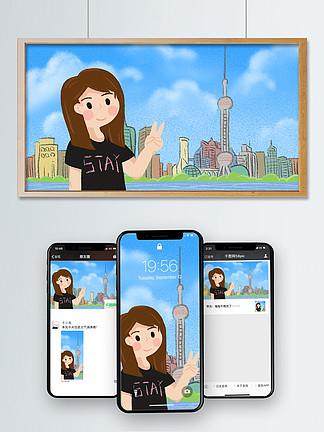 清新卡通女孩旅行城市之上海外灘